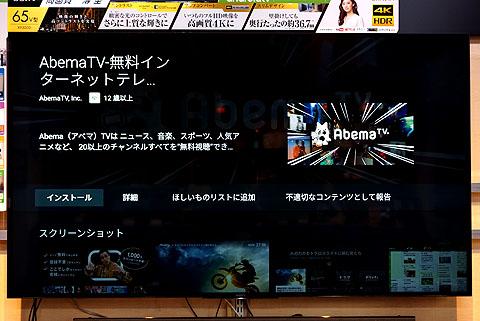 AmebaTV (2).jpg
