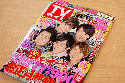 AmebaTV (6).jpg