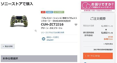 CUH-ZCT2J16-01.jpg