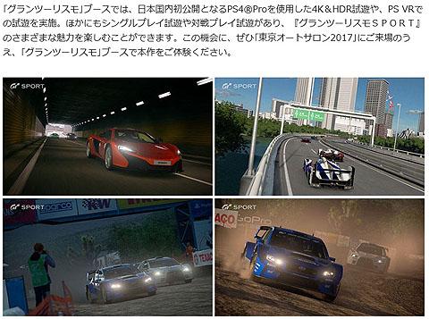 GT-Sport-02.jpg