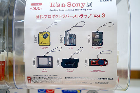 ItsaSony-76.jpg