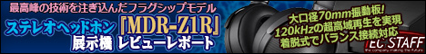 MDR-Z1R.jpg