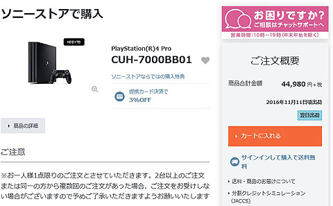 PS4Pro01.jpg