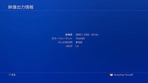 PS4Pro29.jpg