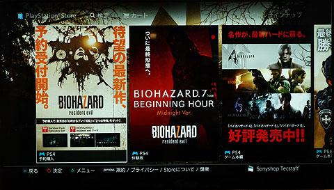 PlayStation01.jpg