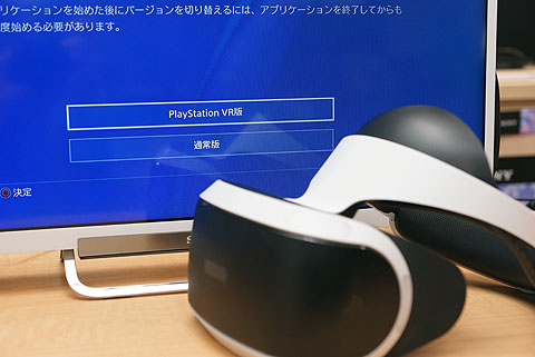 PlayStationVR- (2).jpg