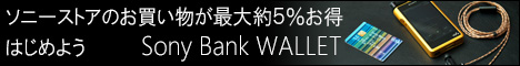SonyBankWallet.jpg