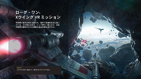 Starwars-VR-01.jpg