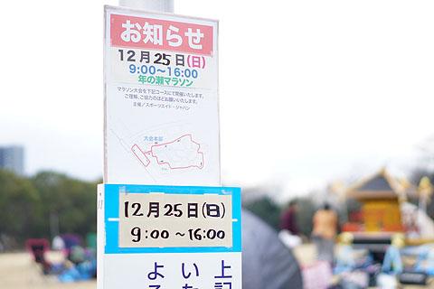 ToshinoseMarathon01.jpg