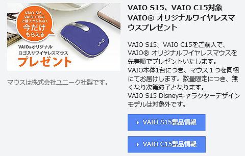 VAIO-mouse03.jpg