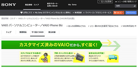VAIO-quick (1).jpg