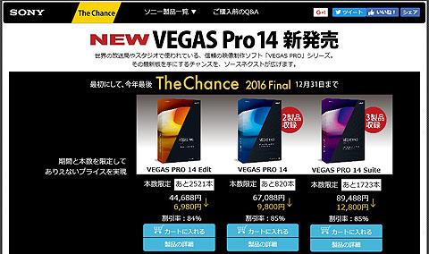 VegasPro14- (8).jpg
