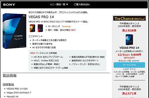 VegasPro14- (9).jpg