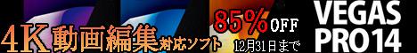 VegasPro14-banner.jpg