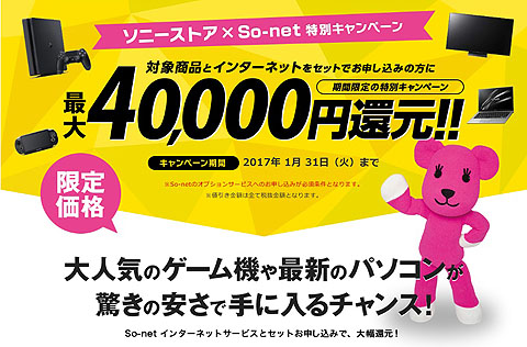 so-net-01.jpg