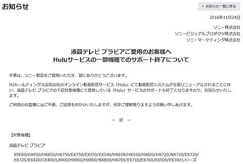 Hulu (1).jpg