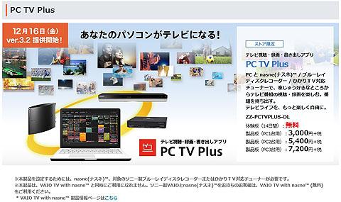 PCTVwithNasne (4).jpg
