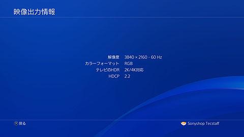 PS4Pro31.jpg
