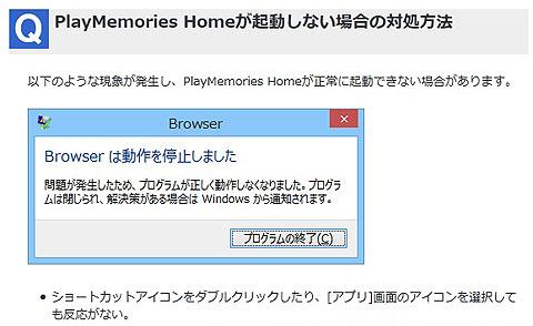 PlayMemoriesHome-01.jpg