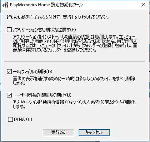 PlayMemoriesHome-04.jpg