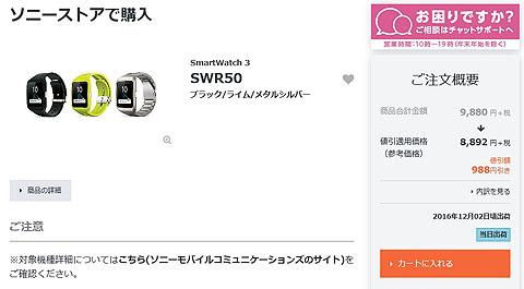 smartwatch (2).jpg